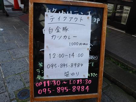 2021.09.08 長崎市 笹ゆりP9080070