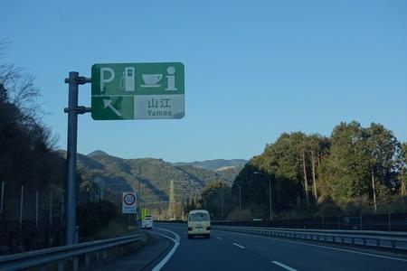 2-山江サービスエリアDSC04125