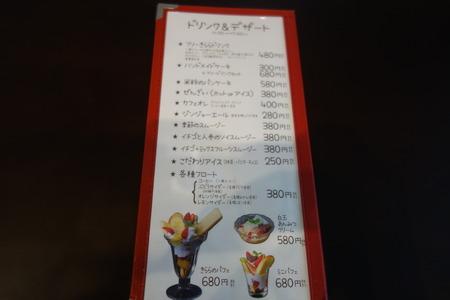 18-ナチュラルキッチン カフェ きららDSC02387
