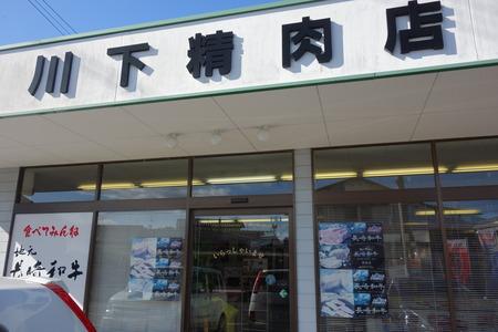 4−川下精肉店DSC09025