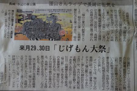 1-福山雅治DSC09241