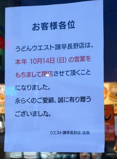 3-ウエスト諌早店DSC04834