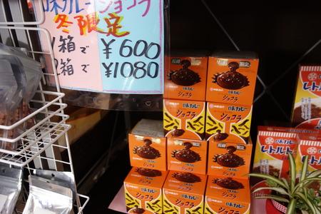10−味カレーショコラDSC08701