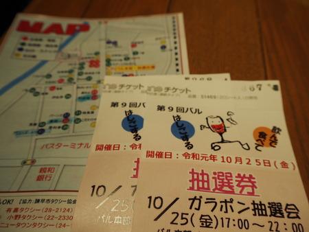 2-諫早駅前バルPA252738