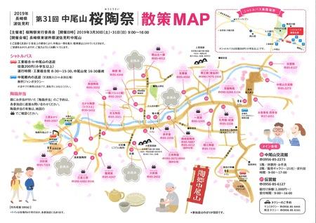 桜陶祭り2