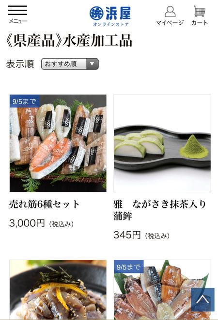 2021.08.31 長崎浜屋 秋の県産品まつりIMG_6063