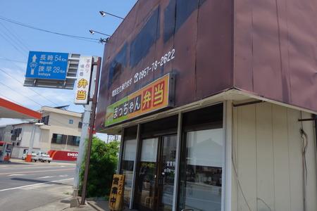 2-まっちゃん弁当DSC09648