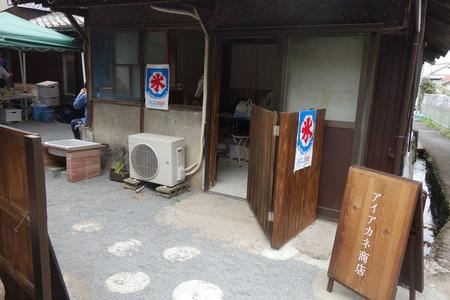 19-アイアカネ商店DSC02884