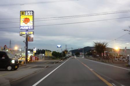 2-富貴 愛野店DSC04203