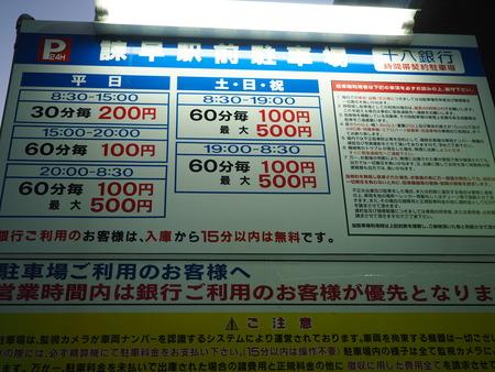 2-諫早市永昌町 串かつ ドラゴンP2051379