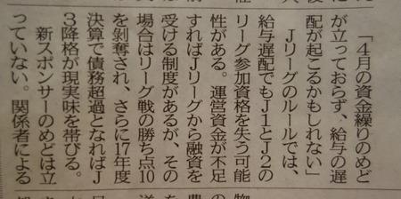 11−西日本新聞DSC00566