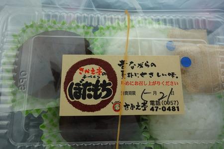 5-さかえ亭DSC07723