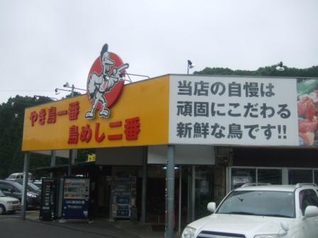 当たりっ!「ドライブイン鳥」(佐賀県伊万里市) : 長崎 ...