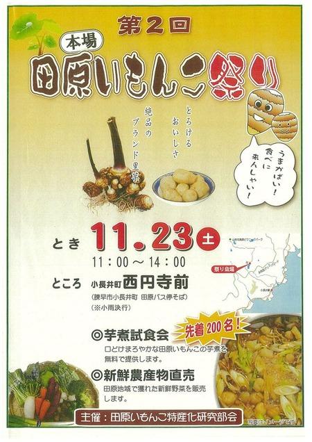 田原いもんこ祭り