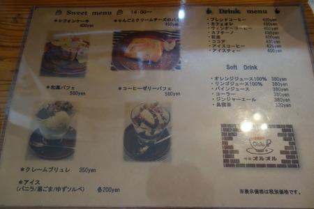 6-喫茶オルオルDSC05252