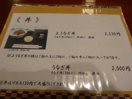 12-福田屋DSC01885