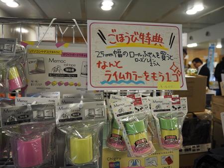 12-長崎市 ごほうびフェスタ PB084230