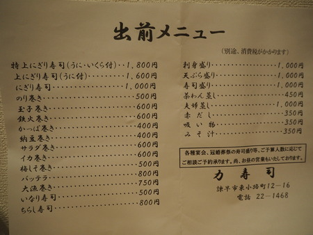 7-諫早市東小路町 力寿司P1180029