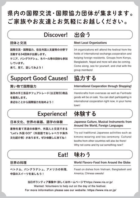 長崎国際交流フェスティバル2