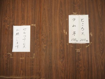 12-雲仙市千々石町 ところてん屋P8126199