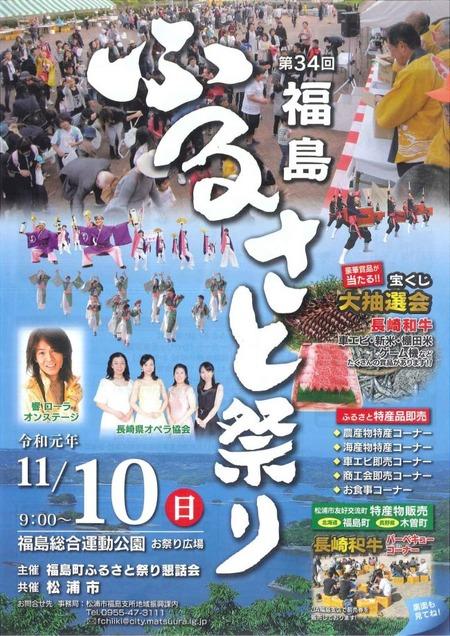 福島ふるさと祭り