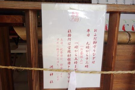 21-福山雅治DSC09154