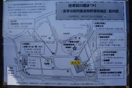 3-国見町神代小路 緋寒桜の郷まつりDSC00359