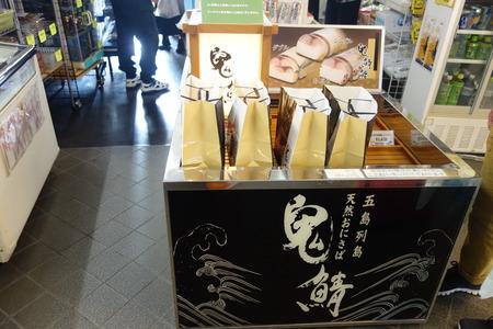 13-1-鬼鯖鮨 三井楽水産DSC05620