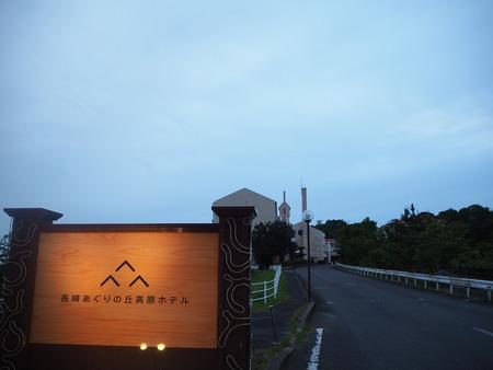 1−長崎あぐりの丘高原ホテルP6051740