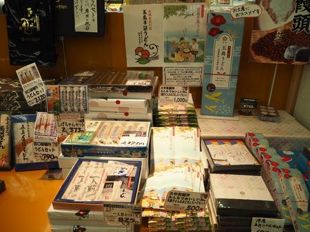 13-上五島カミティ 遠山加工店かんころ餅PB211065