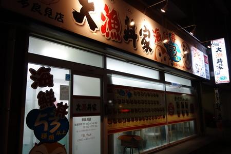 2−大漁丼家DSC04957