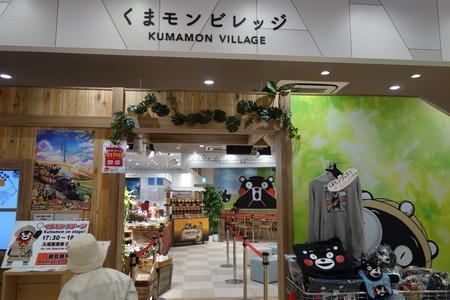 3-熊本市中央区 くまモンビレッジDSC08688