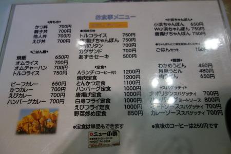 8−レストラン ニュー小浜DSC01518
