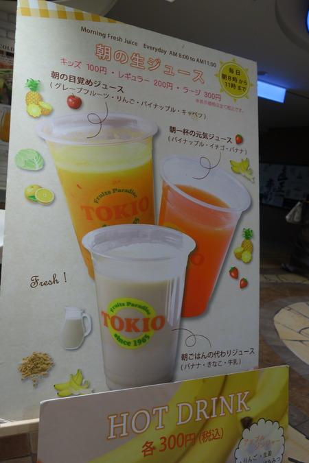 6-博多駅TOKIO DSC09667
