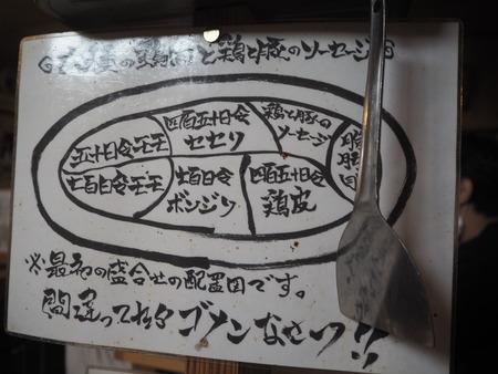 2021.07.03長崎市琴海 ぷっちょ鶏P6133596