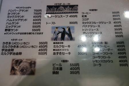 7−レストラン ニュー小浜DSC01522