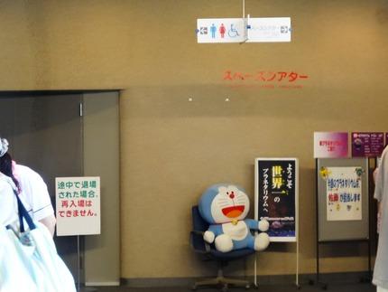7-長崎市科学館DSC01514