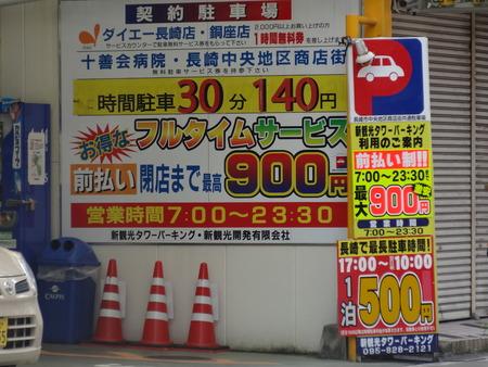 13−タワーパーキングDSC09682