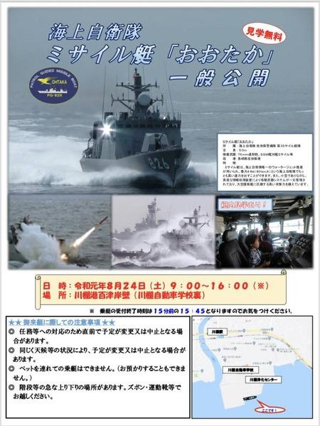 ミサイル艇一般公開 川棚