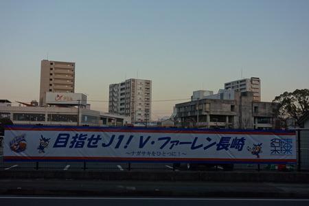 2+Vファーレン長崎DSC00173