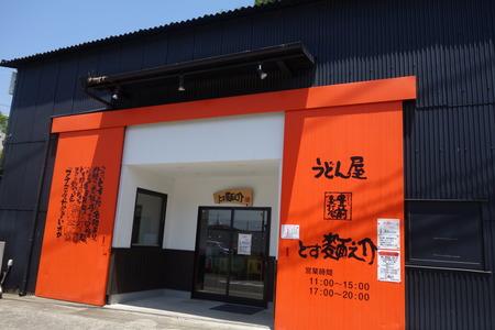 5-とす麺之介DSC06417