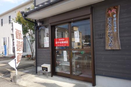 3-田中屋まんじゅう店DSC05050