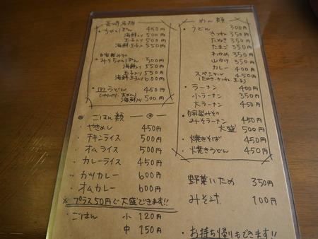 2021.09.05 長崎市網場町 食堂よろやPA221304