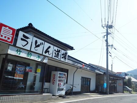 6-ますだ製麺直売所PB211045