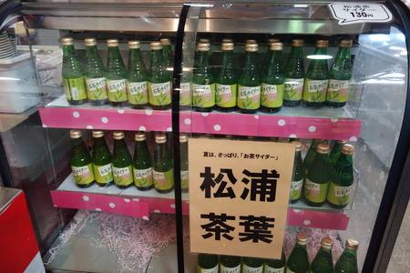 13-お茶サイダーDSC02147