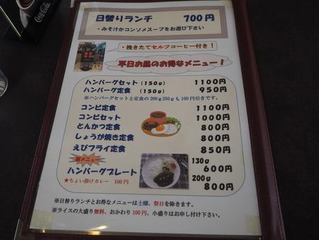9-大村市中里町 キッチンすずたとうげPB195463