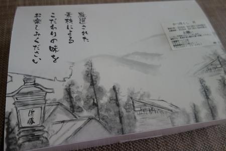 3-濱かつDSC02523