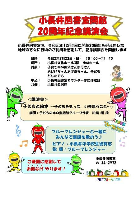 小長井図書室 講演会