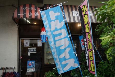 3−レストラン ニュー小浜DSC01514