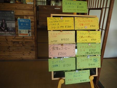 10-8-南島原市布津 カフェ やまとうみP5231827